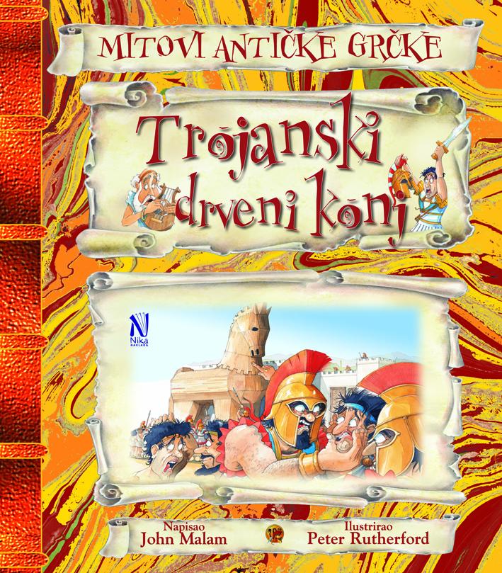 Trojanski drveni konj - trenutno nedostupno
